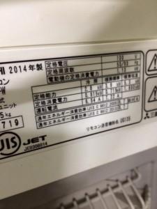 エアコンの年式確認