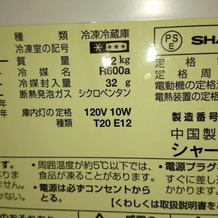 広島冷蔵庫買い取り