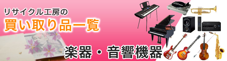 リサイクル工房の楽器・音響機器・買い取り品目一覧
