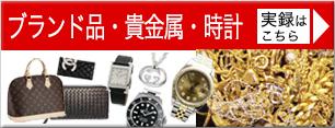 不用品出張買い取りブログ:ブランド品・貴金属・時計