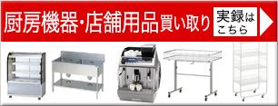 不用品出張買い取りブログ:厨房機器・店舗用品