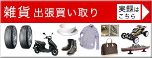 不用品出張買い取りブログ:雑貨