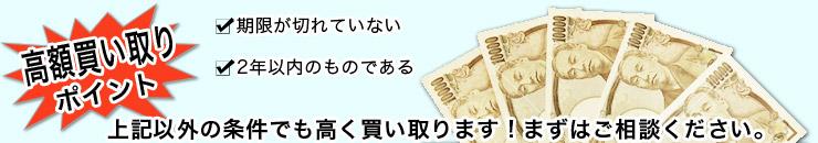 金券・切手・テレカ・チケット・高額買い取りのポイント