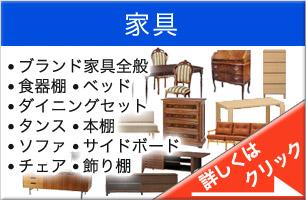 家具のリサイクル買い取り