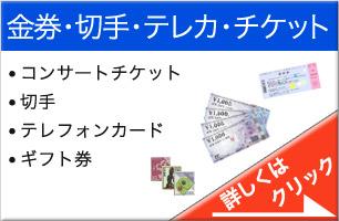 金券・切手・テレカ・チケットの買い取り