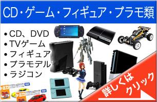 CD・ゲーム・フィギュア・プラモ類のリサイクル買い取り