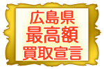 広島の中古品出張買い取り専門店・リサイクル工房は広島県最高額買取宣言