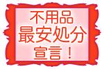 広島の中古品出張買い取り専門店・リサイクル工房は不用品最安処分宣言!