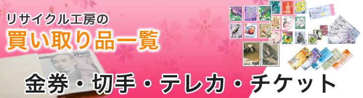 リサイクル工房の金券・切手・テレカ・チケット・買い取り品目一覧