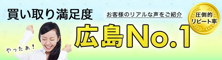 広島No.1リサイクルショップ お客様のリアルな声
