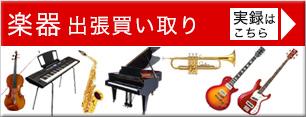 不用品出張買い取りブログ:楽器