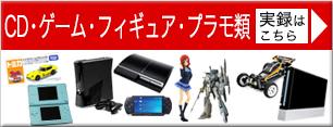 不用品出張買い取りブログ:CD・ゲーム・フィギュア・プラモデル
