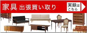 不用品出張買い取りブログ:家具