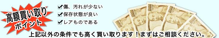 CD・ゲーム・フィギュア・プラモ類・高額買い取りのポイント