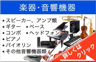 楽器・音響機器のリサイクル買い取り