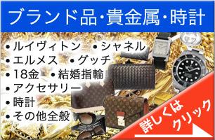 ブランド品・貴金属・時計のリサイクル買い取り