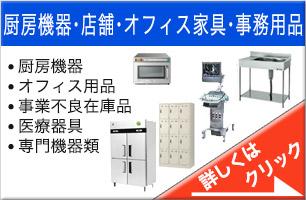 厨房機器・店舗・オフィス家具・事務用品のリサイクル買い取り