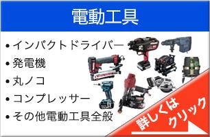 電動工具の買い取り