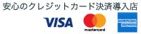 クレジットカード決済導入店舗