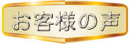 広島の出張買取り専門店 リサイクル工房・お客様の声