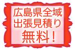 広島の中古品出張買い取り専門店・リサイクル工房は広島県全域出張見積り無料!