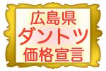 広島県ダントツ査定買い取り価格宣言