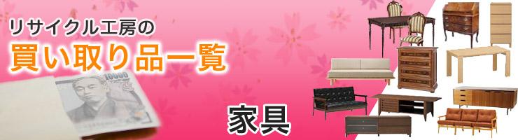 リサイクル工房の広島家具・買い取り品目一覧