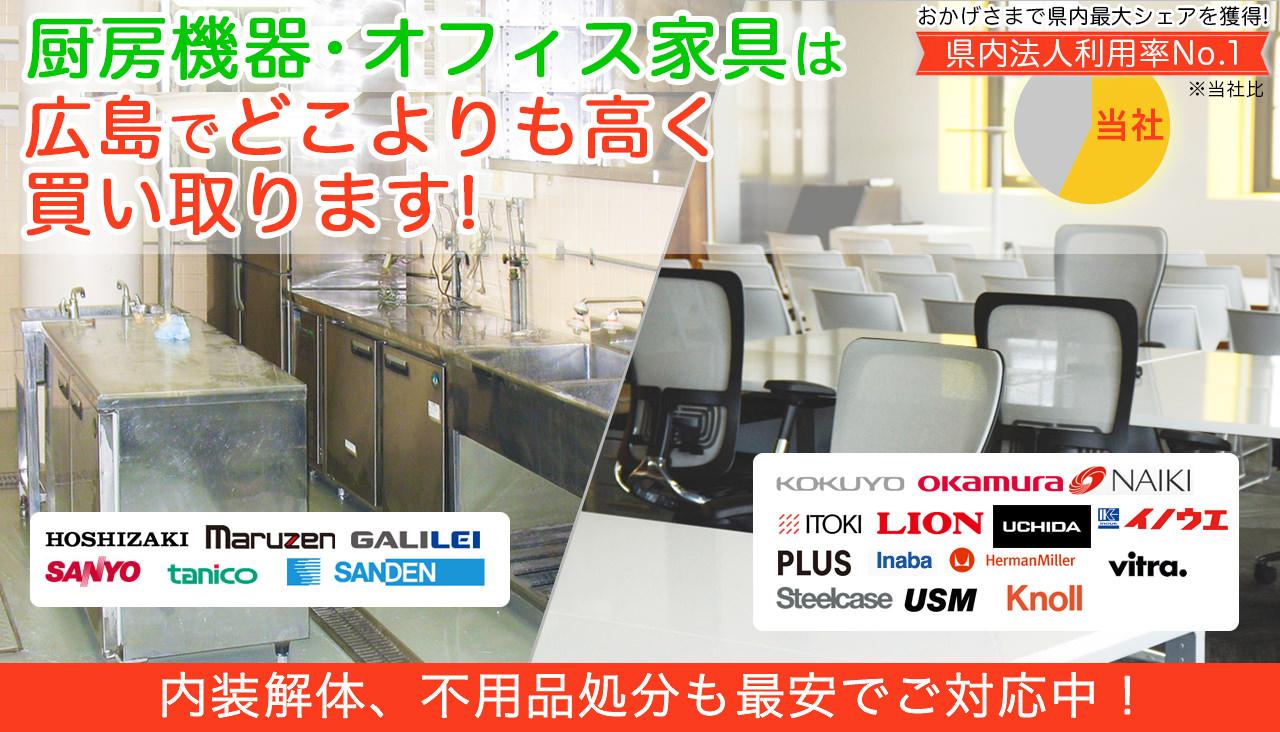 厨房機器・店舗用品・オフィス家具の買取