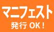 マニフェスト発行OK!