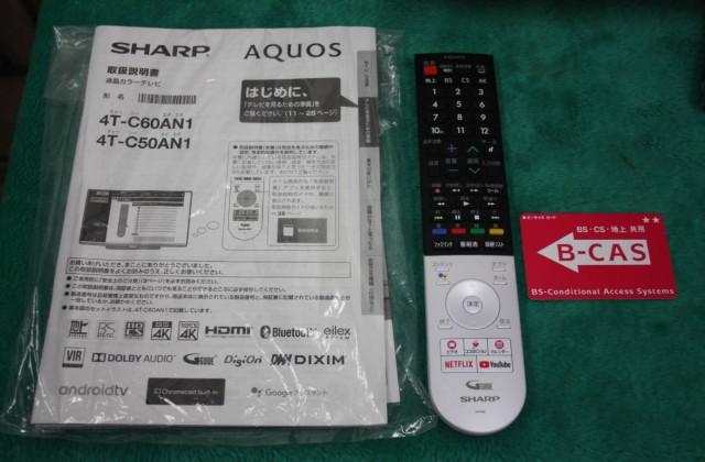 SHARP 4Kチューナー内蔵 液晶テレビ AQUOS 4K 4T-C50AN1 50インチ 2019年製 買取り
