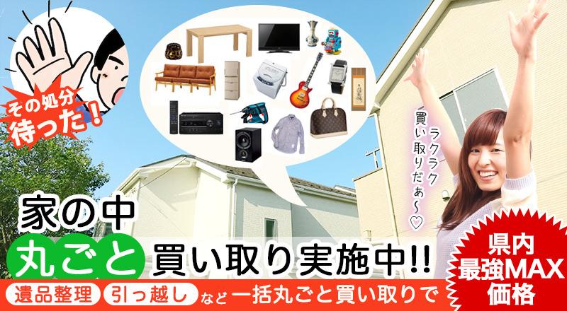 家の中の不用品、丸ごと出張買取